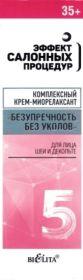 """Белита Эффект салонных процедур Крем-миорелаксант комплексный """"Безупречность без уколов"""" 35+, для лица, шеи и декольте, 50 мл"""